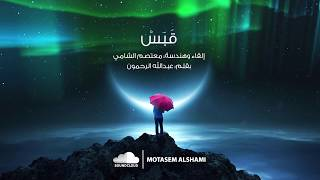 خاطرة | قَبَس | إلقاء معتصم الشامي