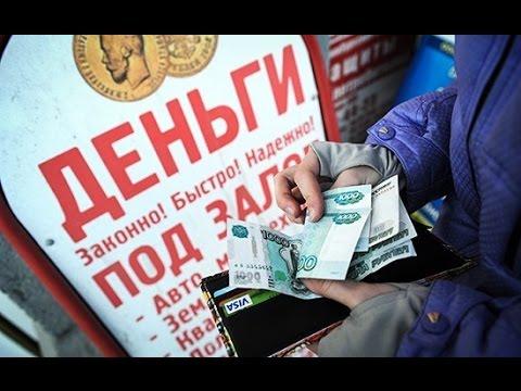 Долги по микрозаймам - как добиться списания долгов и их