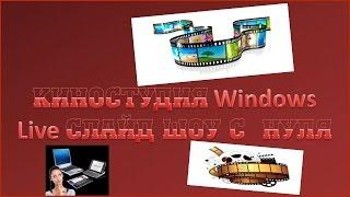 КИНОСТУДИЯ Windows Live создание слайд шоу с нуля видео урок