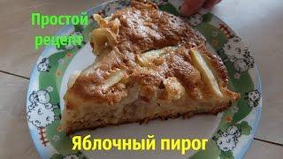 Яблочный пирог. Простой рецепт!