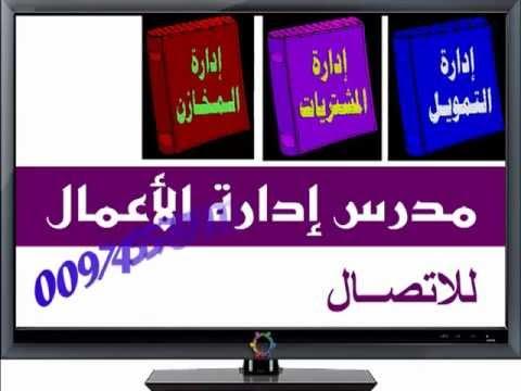 Teacher management - Qatar - 0097455781900.mp4
