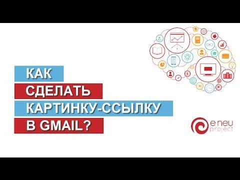 Как сделать картинку-ссылку в Gmail