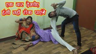 Entertainment Video || इस विडियो को देख कर हंसी नहीं रोक पाएंगे || Shivani Singh & Nandu Kharwar,