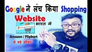 Google Launched Shopping Website In India | Google ने लंच किया Shopping Website | By Digital Bihar