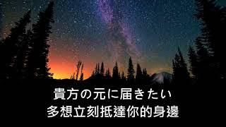 鬼束ちひろ鬼束千尋惑星の森行星之森.