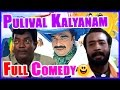 Pulival Kalyanam Full Comedy video