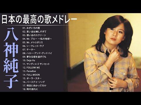 八神純子 シティポップ A SIDE 人気曲 JPOP BEST ヒットメドレー 邦楽 最高の曲のリスト