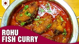 How To Make Rohu Fish Curry | रोहू फिश करी | Easy Cook With Food Junction