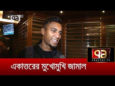 বিবাহোত্তর জামাল ভূঁইয়া (বিশেষ অংশ) | Jamal Bhuyan | Football | Khelajog | Ekattor TV