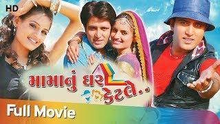 Mama Nu Ghar Ketle | Full Gujarati Movie | Dhawan Mewada | Heral Patel