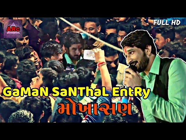 GaMan Santhal EntRy ?????? 2018 ARc