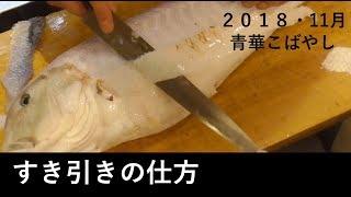 すぐには出来ないが⁉︎すき引きの仕方 捌き方 伝統 職人 ミシュラン 青華こばやし 和食 Tokyo seikakobayashi Japanese Food