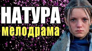 Натура 2016 Русская мелодрама, Новые фильмы о любви