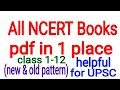 Download pdf of NCERT Books simply , how to download old ncert book pdf