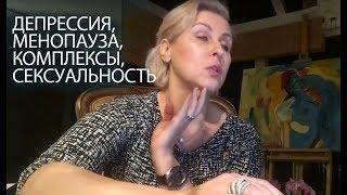 🔴ДЕПРЕССИЯ, МЕНОПАУЗА, КОМПЛЕКСЫ И СЕКСУAЛЬНОСТЬ ПОСЛЕ 50-ти, Inna Gonka, E515