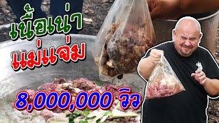 เนื้อเน่า แม่แจ่ม Rotten meat Mae Chaem