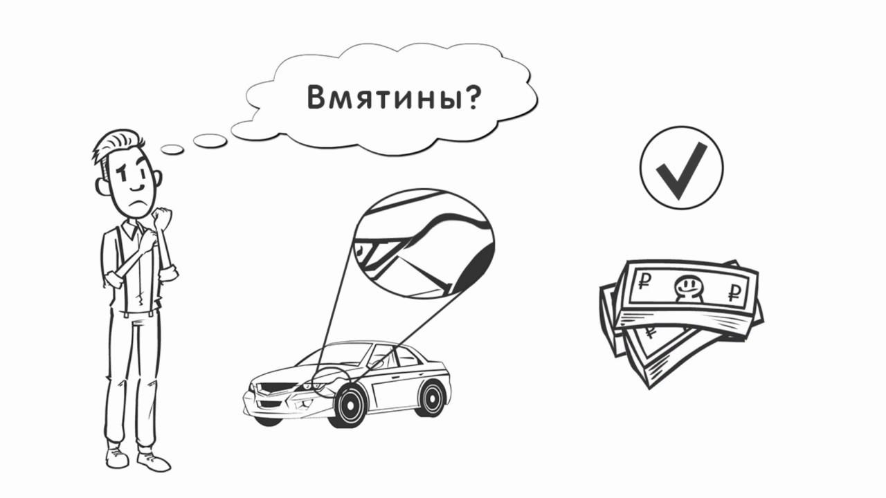 Услуги выкупу автомобиля - YouTube