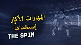 FIFA 15 | المهارات الأكثر استخداماً | (The Spin)