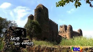 World Tourism Day Documentary by Tegu Temesgen