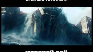 Трейлер к фильму Морской бой