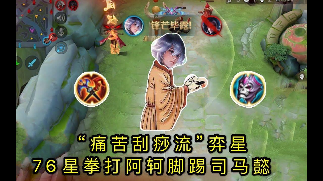 """王者荣耀:""""痛苦刮痧流""""弈星:76星拳打阿轲脚踢司马懿,上分太简单!"""