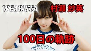 WEARISTAでもある、さえぴぃこと、村瀬紗英さんが ファッションアプリ「...