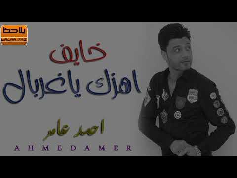 ابن الاكابر أحمد عامر موال خايف اهزك ياغربال جديد 2019