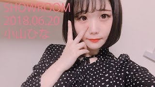小山ひな(神宿) https://www.showroom-live.com/kmyd_hina 神宿(かみ...