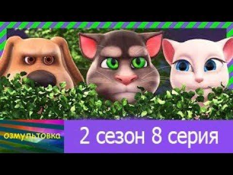 Говорящий Том и его друзья 2 сезон 8 серия на русском фанатская озвучка