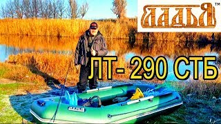 Тест - драйв надувной лодки Ладья ЛТ 290 СТБ в боевых условиях.