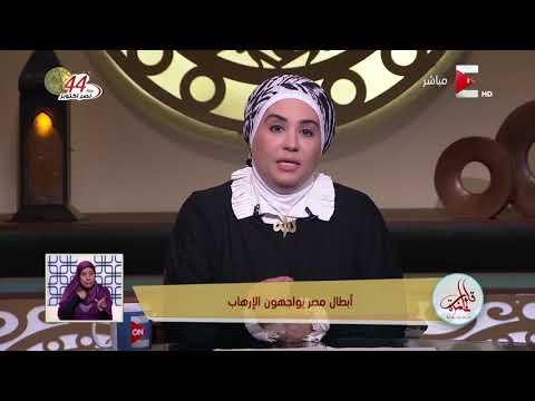 قلوب عامرة - كلمات قوية من د. نادية عمارة عن أبطال وشهداء الوطن  - 19:20-2017 / 10 / 21