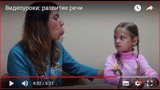 Видеоуроки: развитие речи