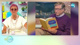 "Бил Гейтс: Как да чипираме българи? - ""На кафе"" (02.06.2020)"