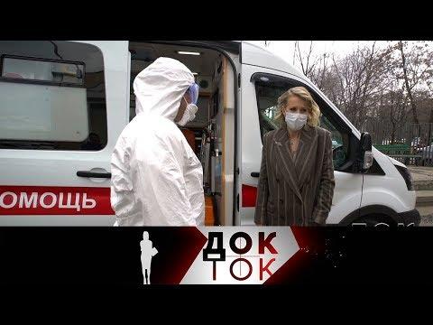 Коронавирус: экстренные меры. Док-ток. Выпуск от 25.03.2020