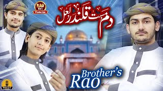 Dam Mast Qalander Lal | Rao Brothers | New Exclusive | Dhamal | 2019
