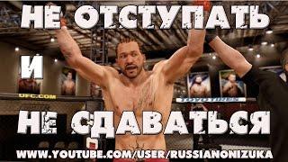 НЕ ОТСТУПАТЬ И НЕ СДАВАТЬСЯ (UFC)