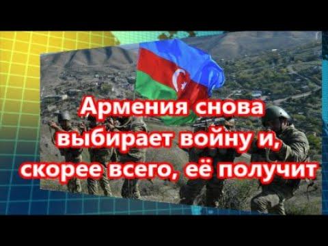 Армения снова выбирает во...ну и, скорее всего, её получит