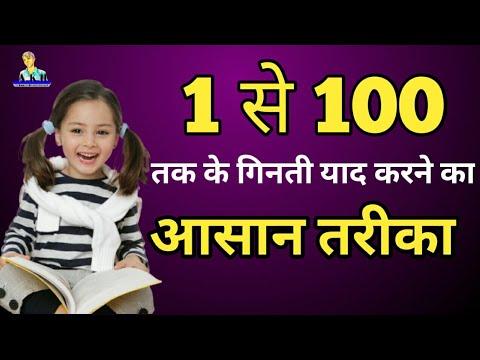 ।1 Se 100 Tak Ginti In Hindi।  A Kumar Hindichannel