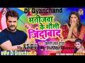 bhatija Tora mai jindabad DJ mix dholki bhojpuri..