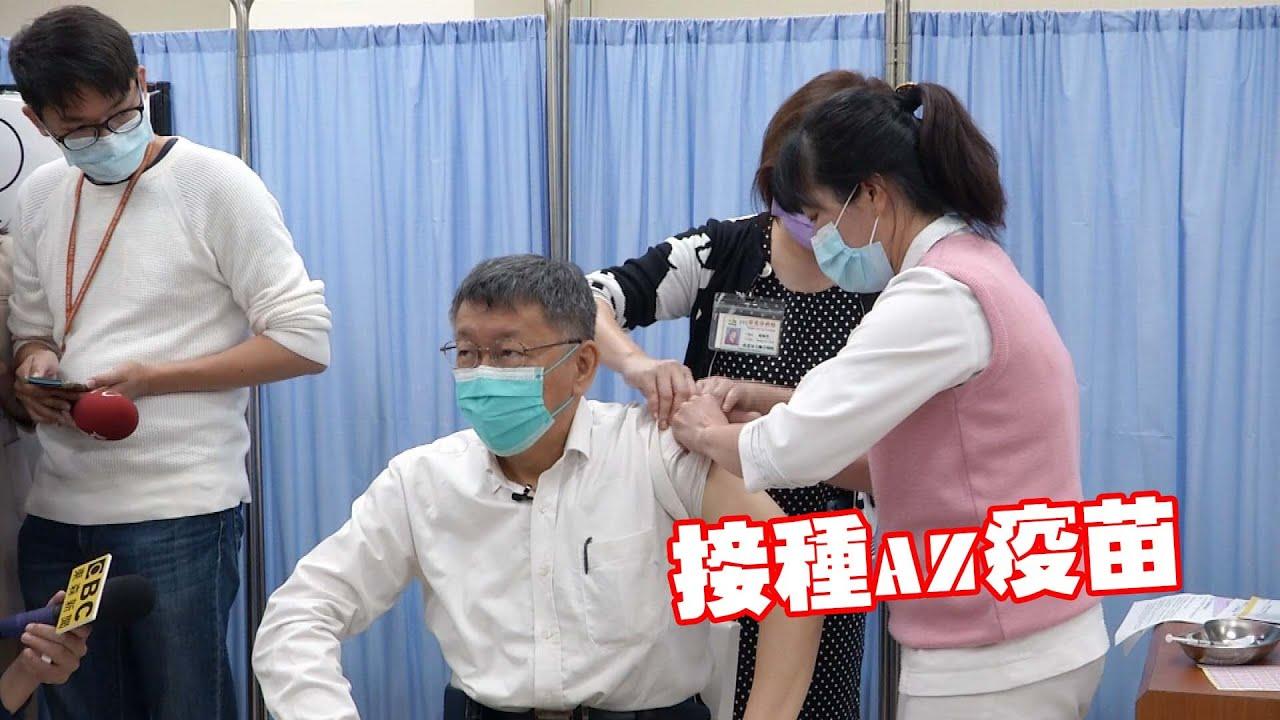 柯文哲市長接種AZ疫苗