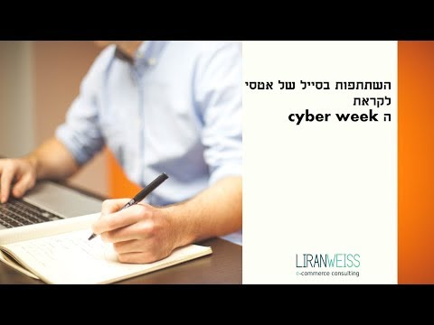 cyber week עונת הסיילים באטסי