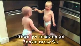 סימן שאתה בוכרי - תינוקות מדברים
