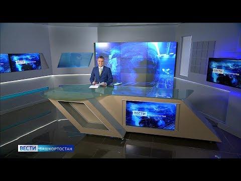 Вести-Башкортостан - 11.05.20 14:30