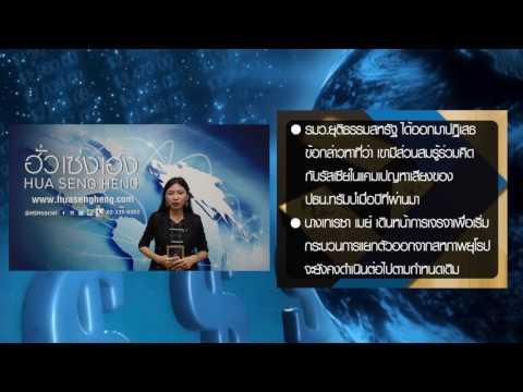 Hua Seng Heng News Update ประจำวันที่ 14 มิถุนายน 2560