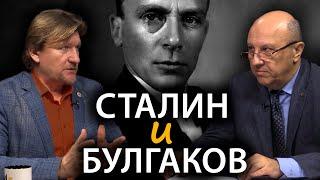 Почему Сталин заступился за Булгакова. Андрей Фурсов, Николай Сапелкин