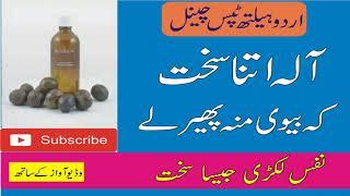Urdu Health Tips Channel Desi Nuskhe|100% working tips|Desi health tips in urdu|hindi