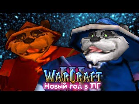 #1 НАМЕЧАЕТСЯ ДИЧЬ / Совет глав клуба / Warcraft 3 Новый год в Пандовском городе (ПГ) прохождение