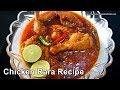 Chicken Rara Restaurant Style Full Tutorial |  Unique Recipe | My Kitchen My Dish