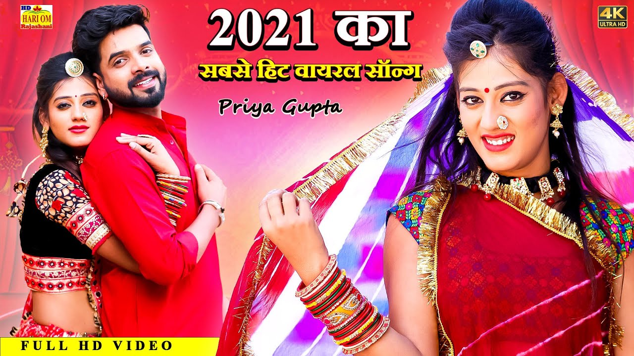 NEW VIDEO 2021 PAYAL KO SHAOR - ये पायल सॉन्ग धूम मचा रहा है   Priya Gupta   Latest Rajasthani Song