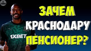 ФК Краснодар / Мануэль Фернандеш / Новости футбола сегодня / Российская Премьер Лига